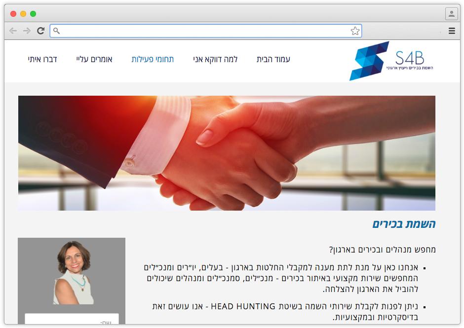 אתר לייעוץ אירגוני