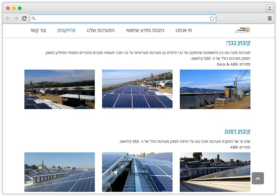 אתר לחברת אנרגיה סולארית