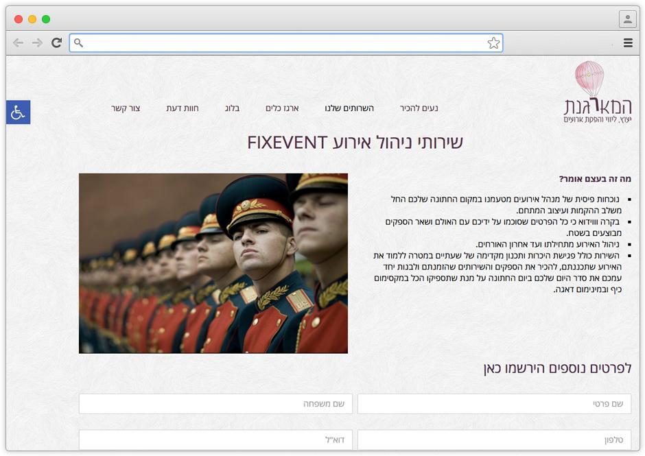 אתר לחברת הפקת אירועים